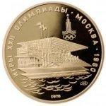 100 рублей 1978 года. Олимпиада 80. Гребной канал