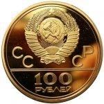 100 рублей 1978 года. Олимпиада 80. Стадион. Золотая. Пруф