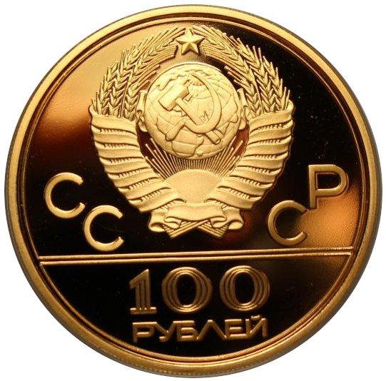 100 рублей 1979 год Дружба Олимпиада 80