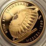100 рублей 1979 года. Олимпиада 80. Дружба. Золотая. Пруф