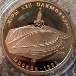 100 рублей 1979 года. Велотрек. Олимпиада 80. Пруф
