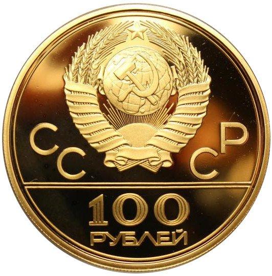 100 рублей 1979 год. Олимпиада 80 Велотрек
