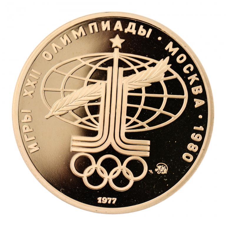 100 рублей 1977 года. Спорт и мир. Олимпиада. Золото. Пруф
