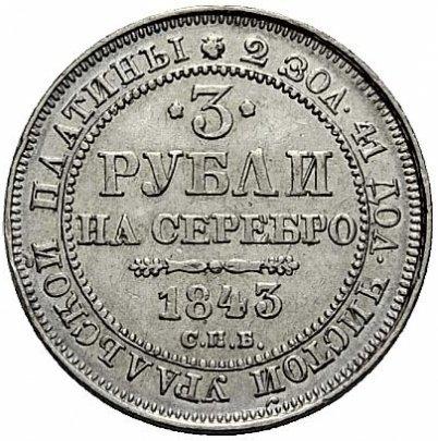 3 рубля 1843 года