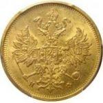 5 рублей 1879 год