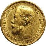 продать 5 рублей 1899 год ФЗ