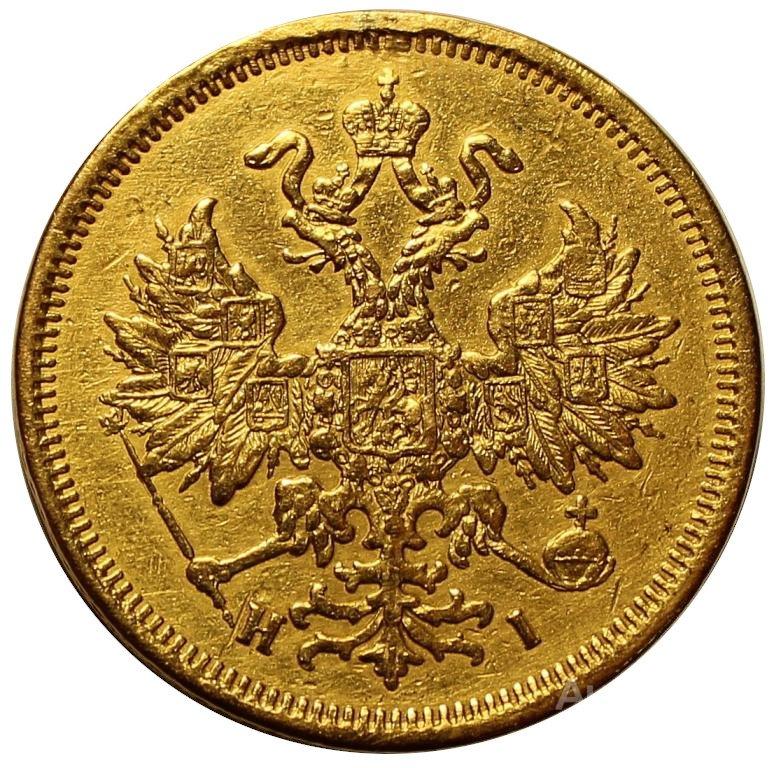 5 рублей 1870 год