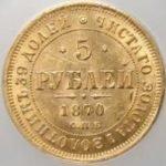 5 рублей 1870