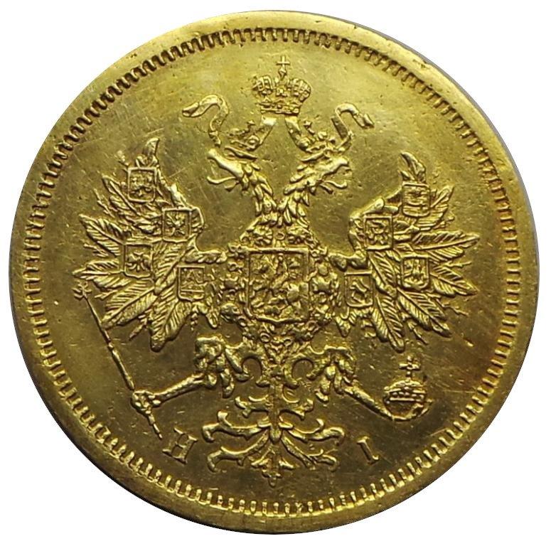 5 рублей 1871