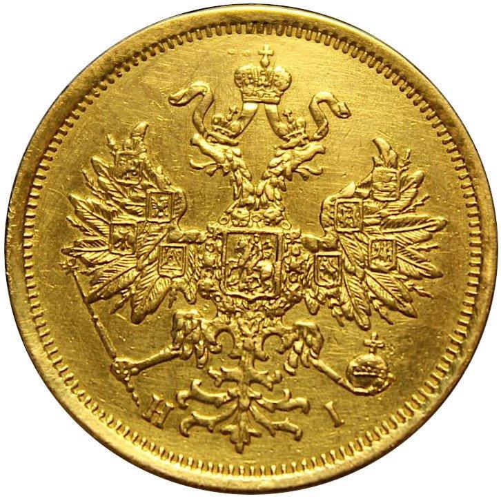 5 рублей 1873