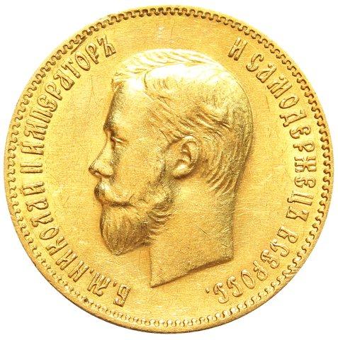 10 рублей 1901 года (ФЗ)