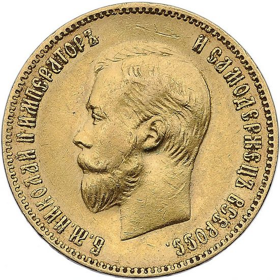 10 рублей 1901 года (АР)