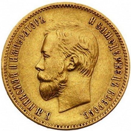 10 рублей 1902 года (АР)