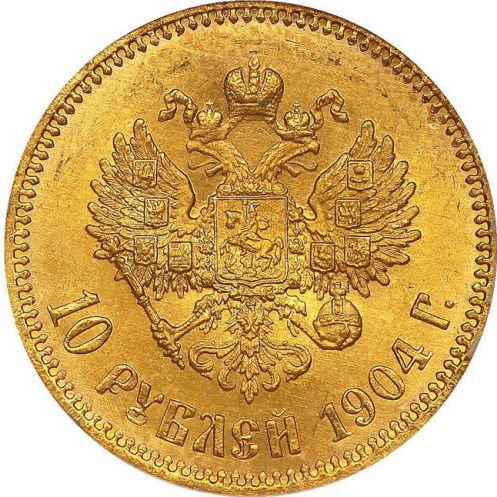 10 рублей 1904 года (АР)