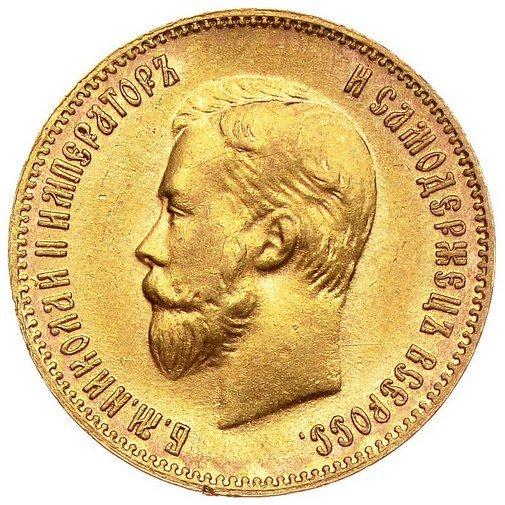 10 рублей 1909 года (ЭБ)