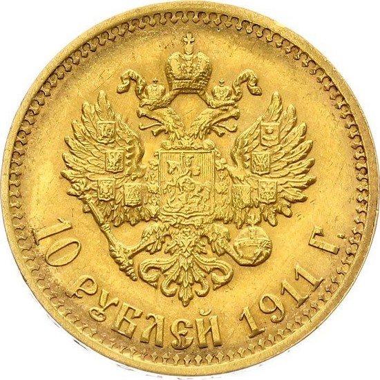 10 рублей 1911 года (ЭБ)