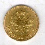 10 рублей 1901 года