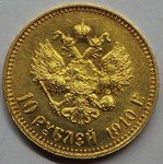 10 рублей 1910 года
