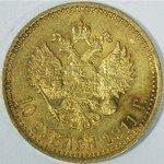 10 рублей 1911 года