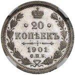 20 копеек 1901 года