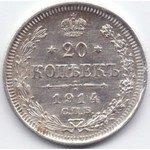 20 копеек 1914 года