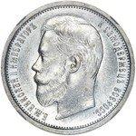 50 копеек 1908 года