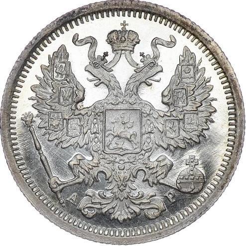 20 копеек 1902 года