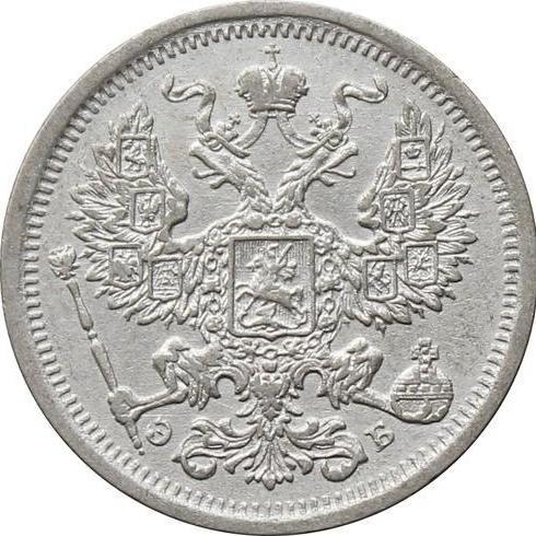20 копеек 1906 года