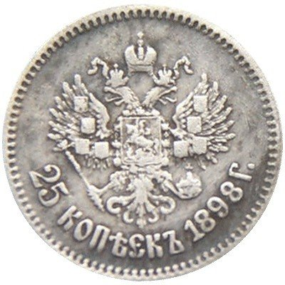 25 копеек 1898 года