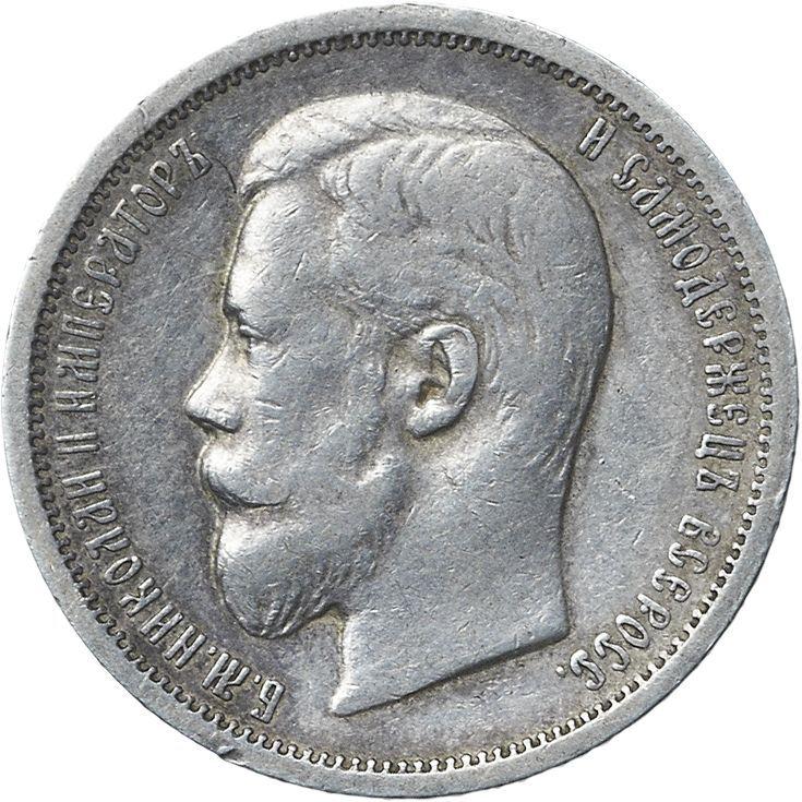 50 копеек 1904 года