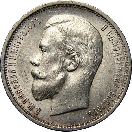 50 копеек 1909 года