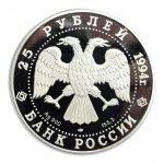 25 рублей серебряные