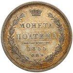 Полтина 1855 года
