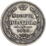 Полтина 1857 года