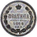 Полтина 1862 года