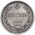 Полтина 1863 года