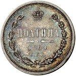 Полтина 1864 года