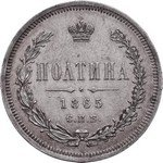 Полтина 1865 года