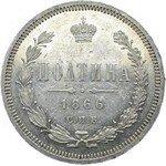 Полтина 1866 года