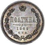 Полтина 1869 года