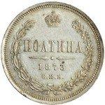 Полтина 1873 года