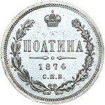 Полтина 1874 года