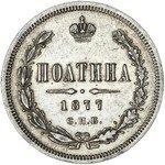 Полтина 1877 года