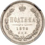 Полтина 1878 года