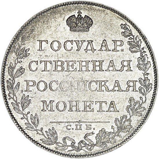 1 рубль 1807 года