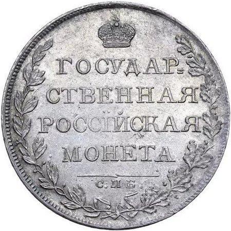 1 рубль 1808 года