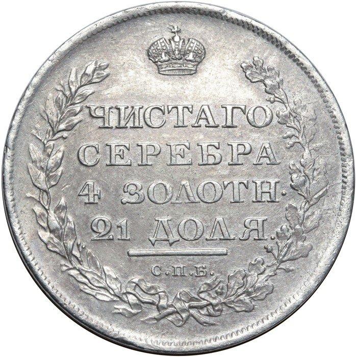 1 рубль 1810 года