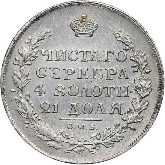 1 рубль 1815 года