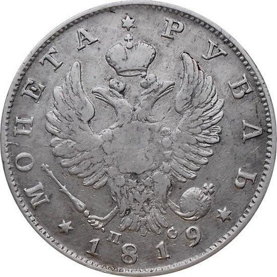1 рубль 1819 года