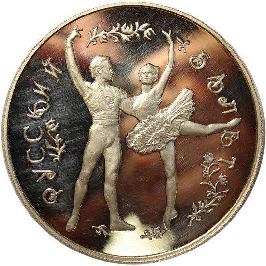 25 рублей 1993 года